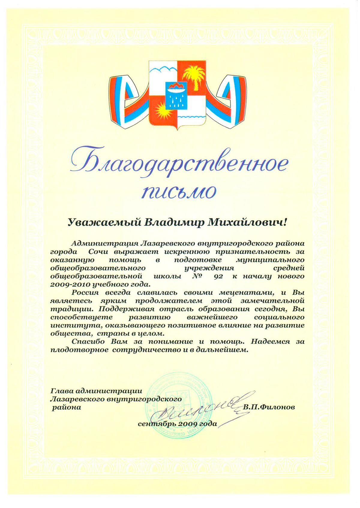 Благодарственное письмо от Администрации Лазаревского района города Сочи