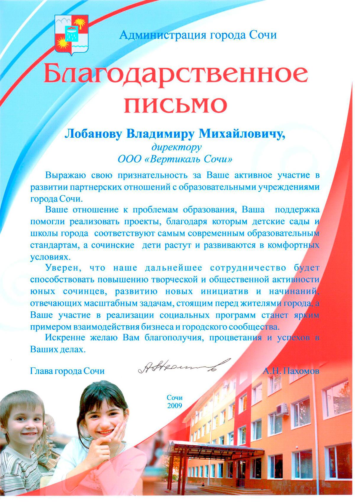 Благодарственное письмо от Администрации города Сочи